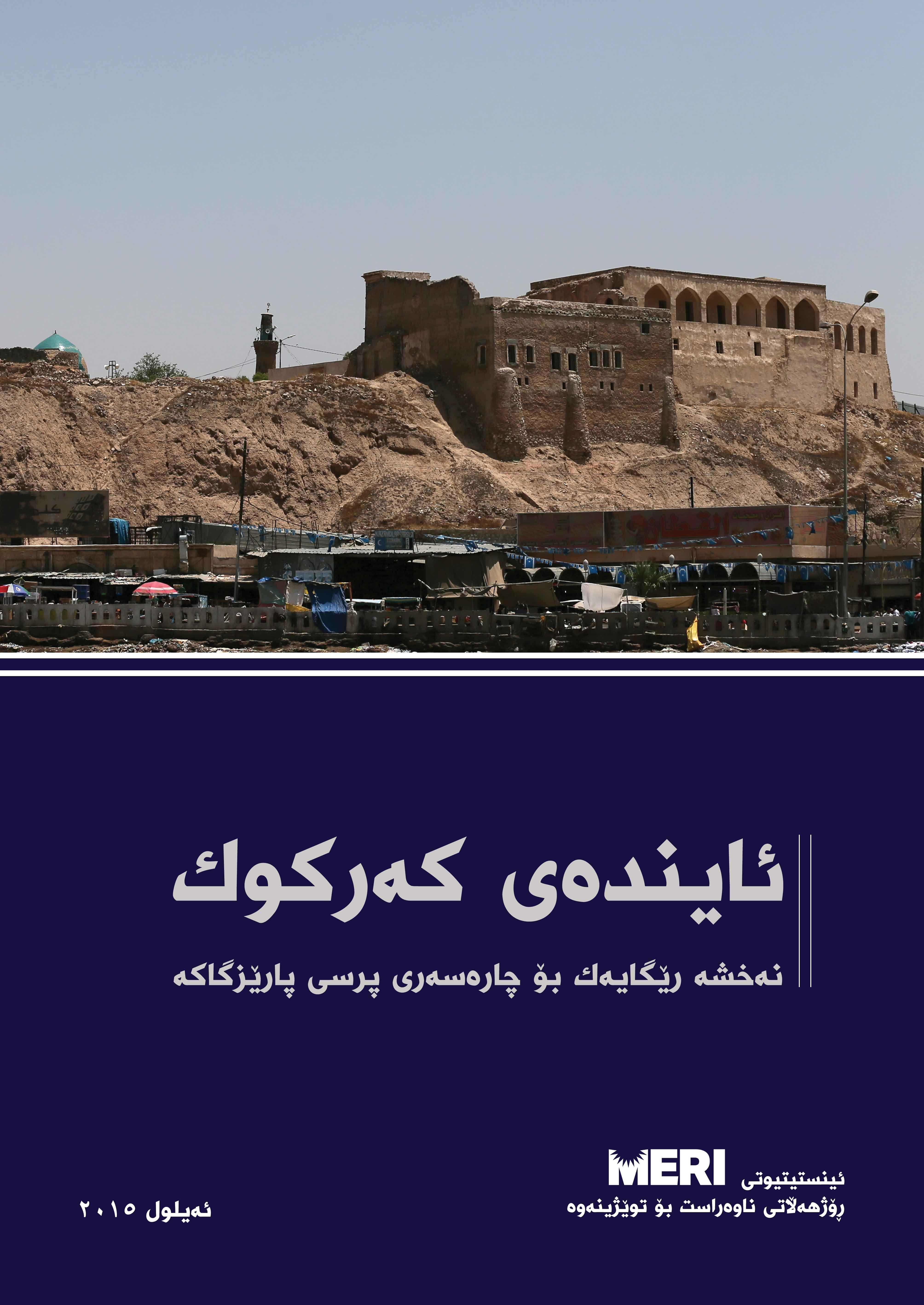 Kirkuk Report Kurdish Cover