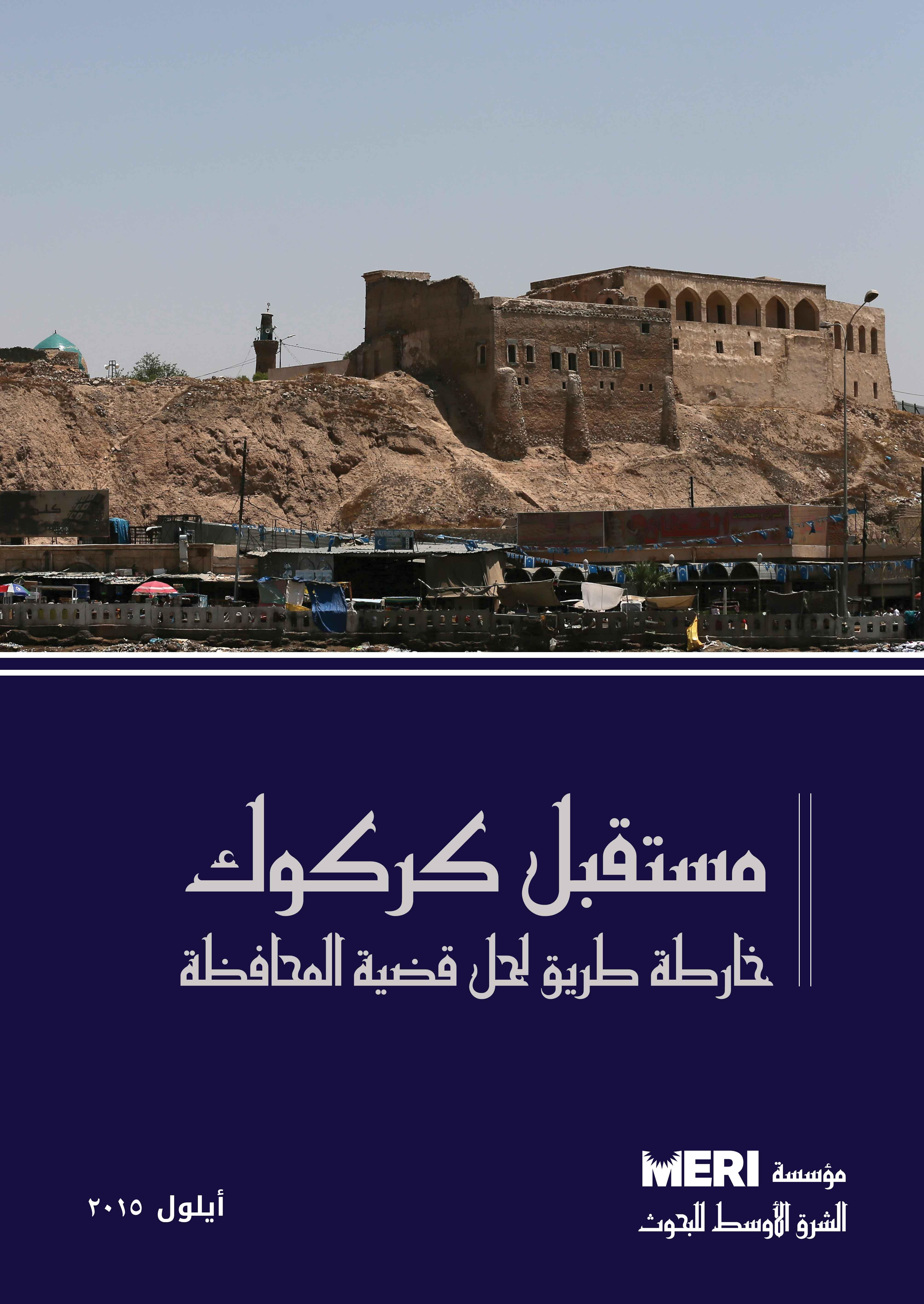 Kirkuk Report Arabic Cover